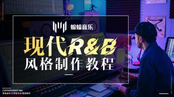 现代RnB编曲制作教程 | 音乐制作必备【蝙蝠音乐出品】