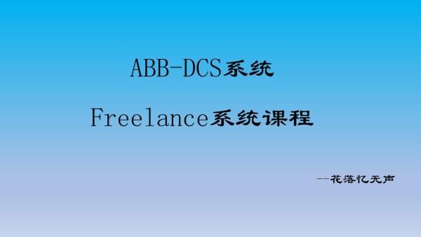 ABB-Freelance系统
