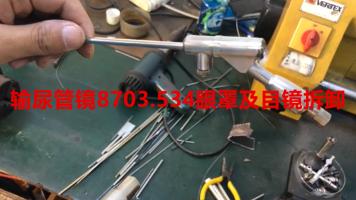 输尿管镜8703.534眼罩及目镜拆卸