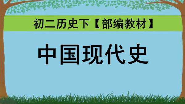 初中历史初二历史八年级历史:中国现代史【2020部编新教材】