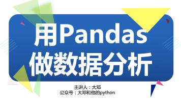 用Pandas做数据分析