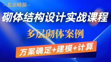 【北京峰源】砌体结构设计实战课程
