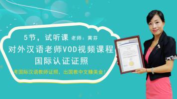 对外汉语教师考证课程(5个单元,试听课)——老师:黄芬