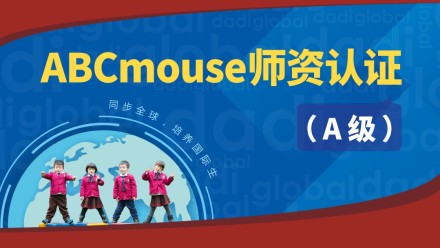 ABCmouse师资认证(A级)