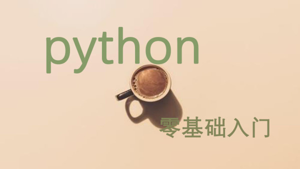python入门视频教程