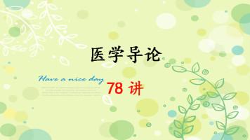 医学导论 78集 王朝霞 上海交通大学