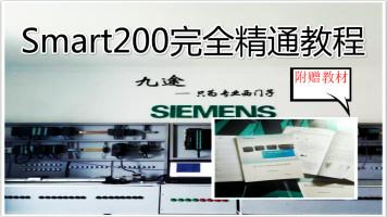 西门子Smart200完全精通教程(配套教材)—九途PLC培训