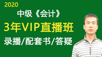 【2020中级会计实务3年VIP班】中级会计师 中级会计职称初级会计