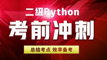 2021年3月未来教育二级Python考前冲刺