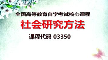 自考03350社会研究方法课程介绍
