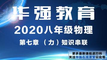 2020八年级物理-第七章(力)知识串联