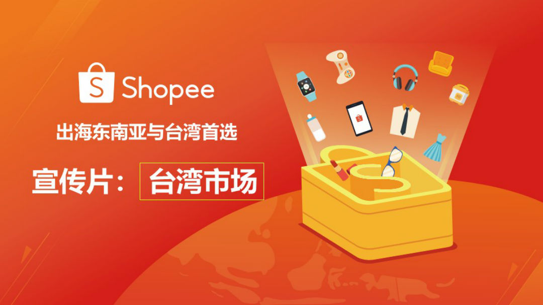 Shopee虾皮购物台湾市场宣传片