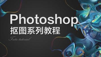 Photoshop抠图系列视频教程/复杂抠图/丝发抠图/高级抠图技巧