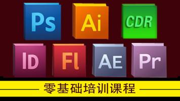 PS AI CDR ID AE PR FLASH视频教程合集零基础入门CS6 CC2015自学