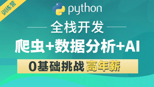 Python全栈开发/爬虫/数据分析/AI 零基础入门训练营SPOTO思博