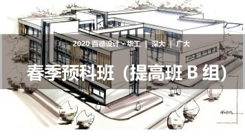 【提高班B组】2020春季预科班