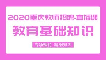 2020重庆事业单位《教育基础知识》直播课程