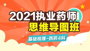 2021执业药师基础梳理班-思维导图(西药四科)