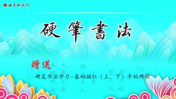 北京诚敬仁硬笔书法培训课程