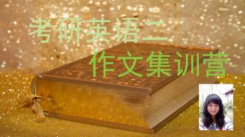 考研英语二 作文集训营