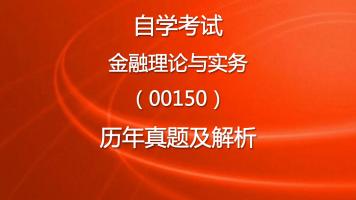 自学考试金融理论与实务(00150)历年自考真题及解析