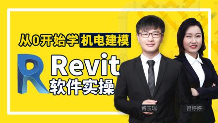 BIM机电建模免费直播课-Revit软件实操