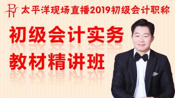 【现场直播 初级会计实务 精讲班】名师罗通引领2020初级会计职称