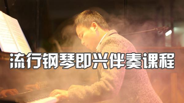 哈琴帮-流行钢琴即兴伴奏课程
