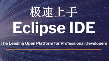 Eclipse开发工具Java零基础