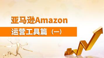 亚马逊Amazon 运营工具安装及使用篇 (一)