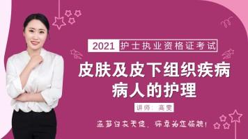 2021护士执业/皮肤及皮下组织疾病病人的护理/考点系统精讲
