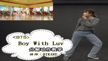 BTS组合Boy With Luv分解动作教学