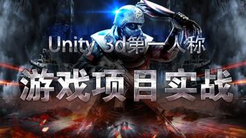 千锋Unity3d第一人称游戏项目实战