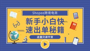Shopee东南亚跨境电商0基础小白也能快速出单