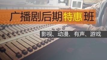 广播剧后期老课程(特惠)