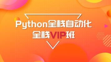Python全栈自动化全栈VIP班