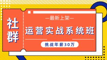 新媒体社群运营实战系统班/社群营销/拉新/促活/成交/裂变/网赚