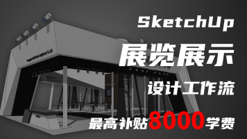 SketchUp展览展示全流程
