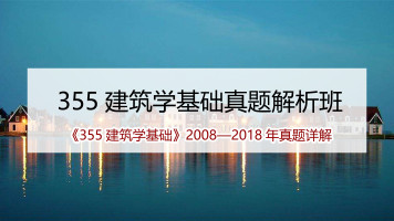 22考研《355建筑学基础》2008—2018年真题详解(共十一年真题)