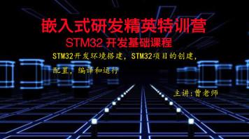 零基础学STM32开发