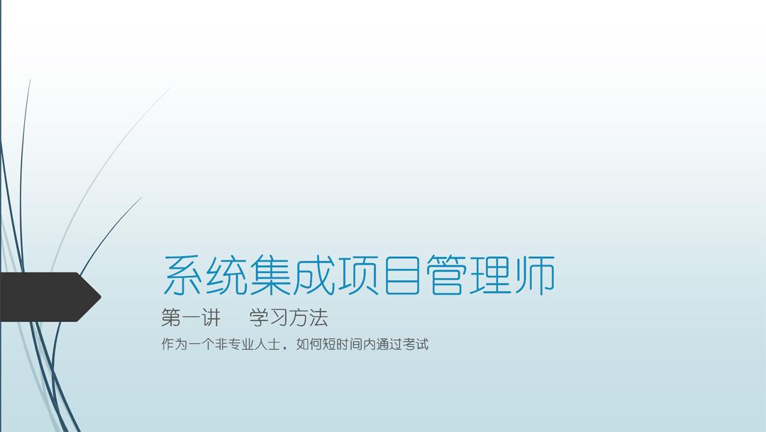 2020软考系统集成-真题串讲(16-19)