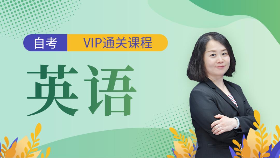 自考公共课 英语二/英语一 人力 汉语言 会计 工商专业通用 免费