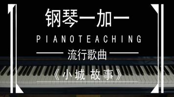 小城故事钢琴教学视频自学教程双谱钢琴一加一