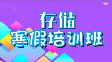 2019寒假存储培训班