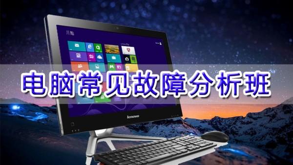 电脑维修-常见故障维修分析班,蓝屏死机黑屏自动关机重启故障解决