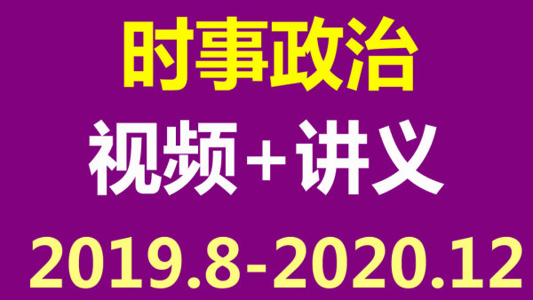 2020年时事政治视频及讲义