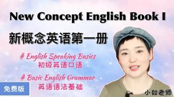 新概念英语第一册(免费版)(小如老师)
