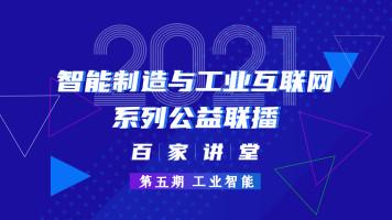 【第五期 工业智能】2021智能制造与工业互联网百家讲堂