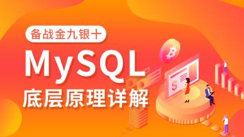 备战金九银十--MySQL底层原理详解+V信:xxktqq20领取资料