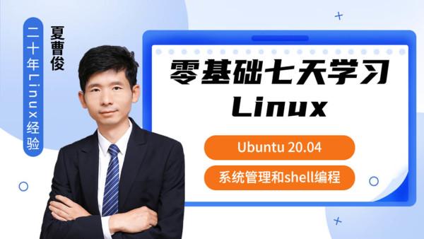 零基础七天学习Linux(Ubuntu 20.04)系统管理和shell编程实战